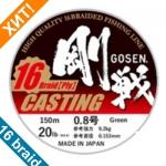 gosen_16_braid_casting16